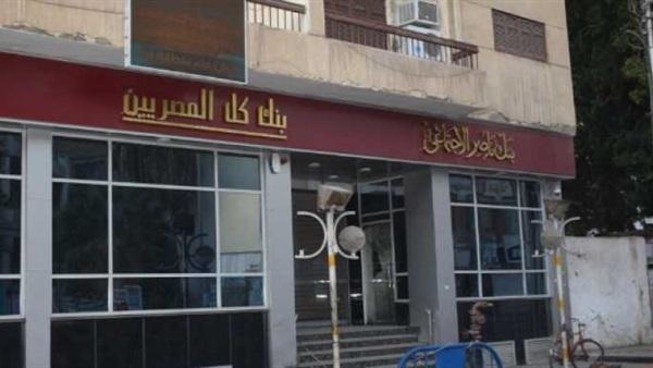 بنك ناصر يطرح شهادة «رد الجميل» بأعلى عائد في السوق المصرفي