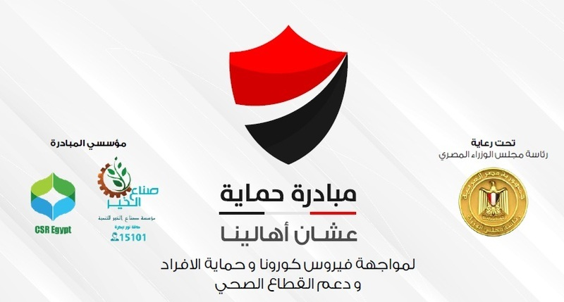 Sona3 ElKheir, CSR Egypt launch initiative to support needy people against COVID-19