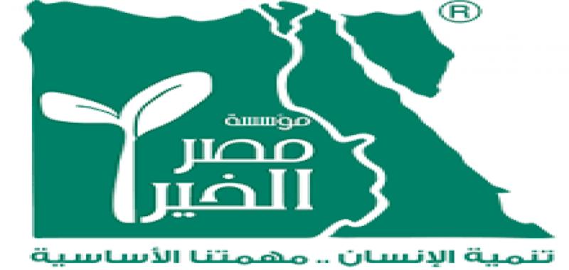 «مصر الخير» توزّع قسائم شراء ملابس العيد علي الأيتام وأطفال الأسر الأولي بالرعاية