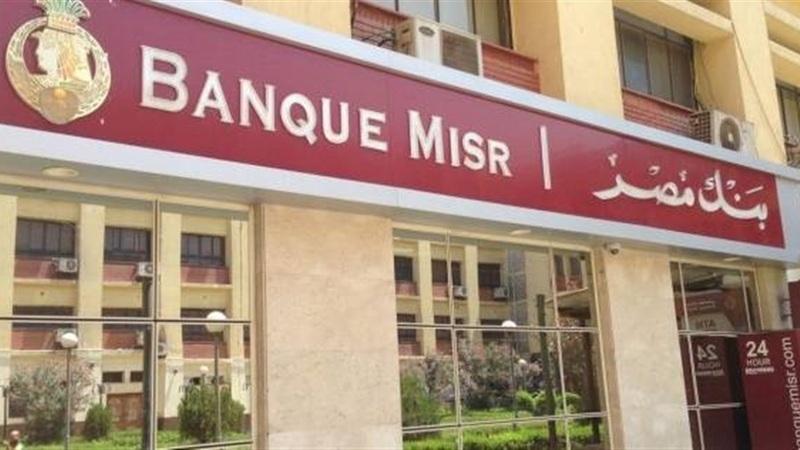 """""""بنك مصر"""" يمول المصاريف الدراسية لطلاب المدارس المصرية اليابانية"""