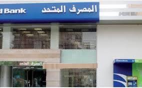 حزمة خدمات جديدة للمصرف المتحد ضمن مسئوليته المجتمعية