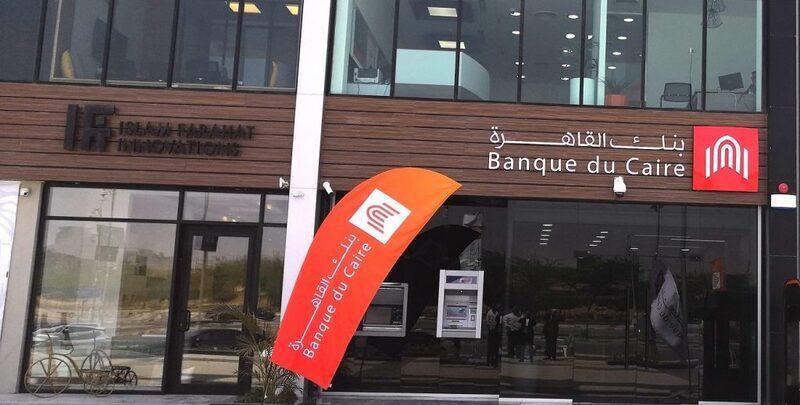 «بنك القاهرة» يشارك في فعاليات اليوم العربي للشمول المالي