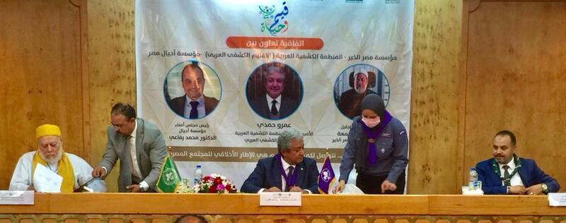 «مصر الخير» توقّع برتوكول لتوعية المواطنين بالقيم الإنسانية والمجتمعية