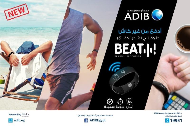 «أبو ظبي الإسلامي» يطلق أحدث وسائل الدفع الإلكتروني «Beat»
