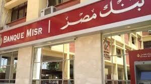 بنك مصر يتوافق مع تقارير الاستدامة عالميا ..التفاصيل الكاملة