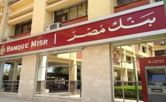 EIB provides €425 m to Banque Misr to back SMEs in Egypt