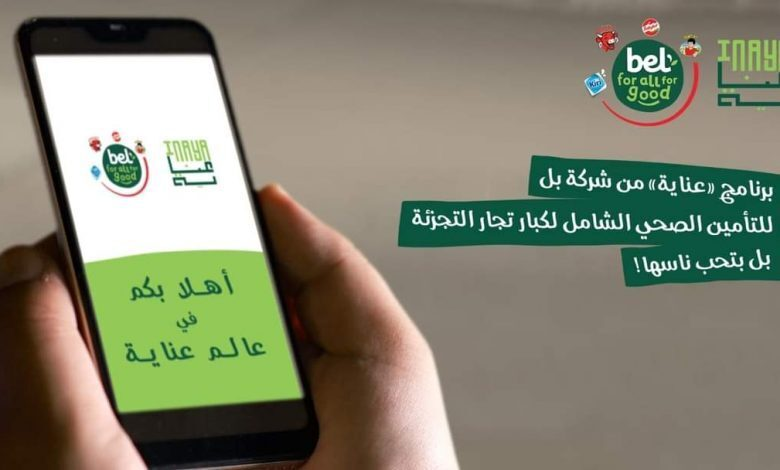 Bel Group launches Inaya health care app for retail merchants at EGP 44 m