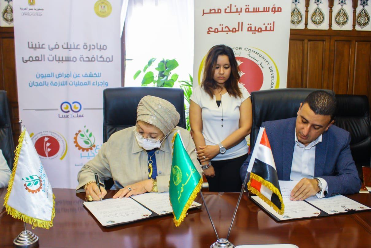 بروتوكول بين «صناع الخير» و«بنك مصر» لإنقاذ 20 ألف مصري غير قادر من العمى