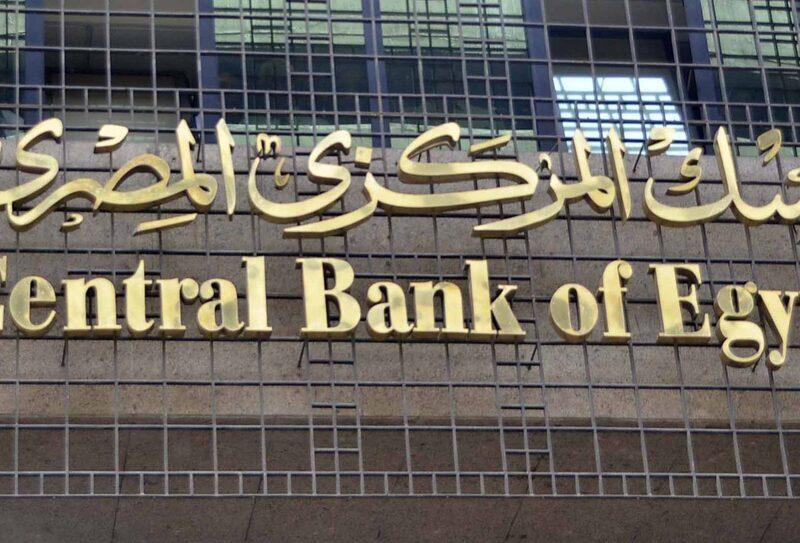 البيئة والمجتمع والحوكمة…ثلاثية عناصر التمويل المستدام للبنك المركزي المصري