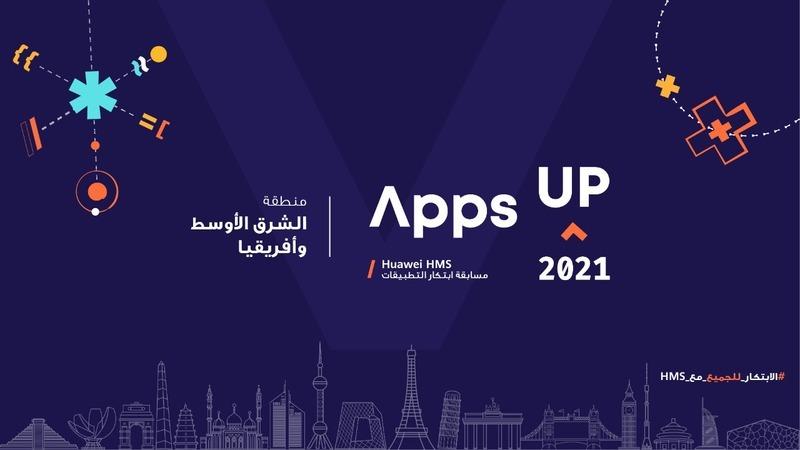 """هواوي تطلق مسابقتها السنوية """"Apps Up 2021"""" لدعم المطورين لابتكار التطبيقات الذكية في مصر"""