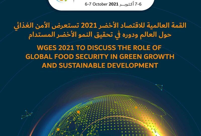 العالمية للاقتصاد الأخضر تناقش تحديات الأمن الغذائي بالعالم